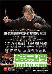 上海大剧院新年音乐会》图兰朵》胡桃夹子》王者之舞