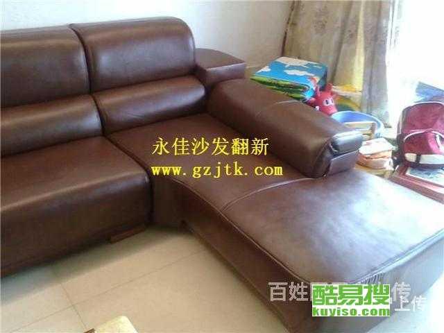 荔灣區沙發以舊翻新
