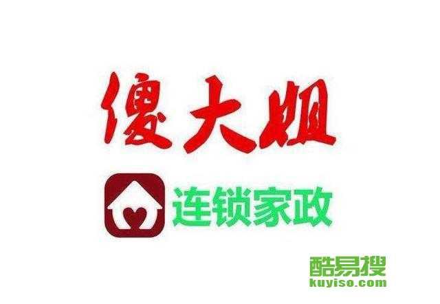 廣州富力城家政公司